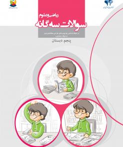کتاب سوالات سه گانه ریاضی و علوم پنجم دبستان