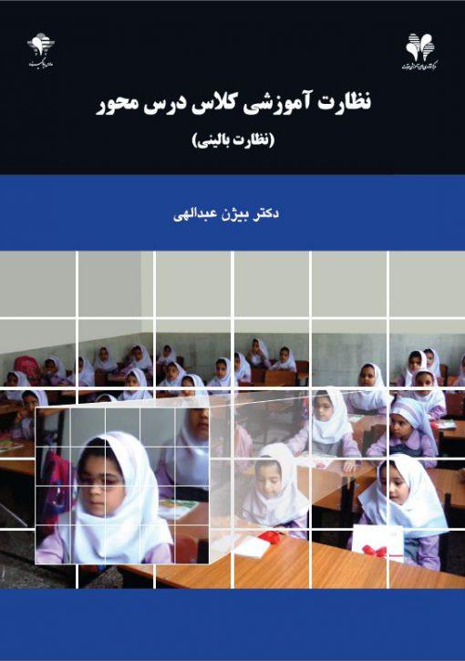 نظارت آموزشی کلاس درس محور(نظارت بالینی)