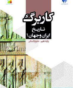 کاربرگ تاریخ ایران و جهان پایه ۱ دهم انسانی